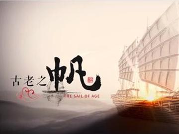 《一路扬帆 中国南安》
